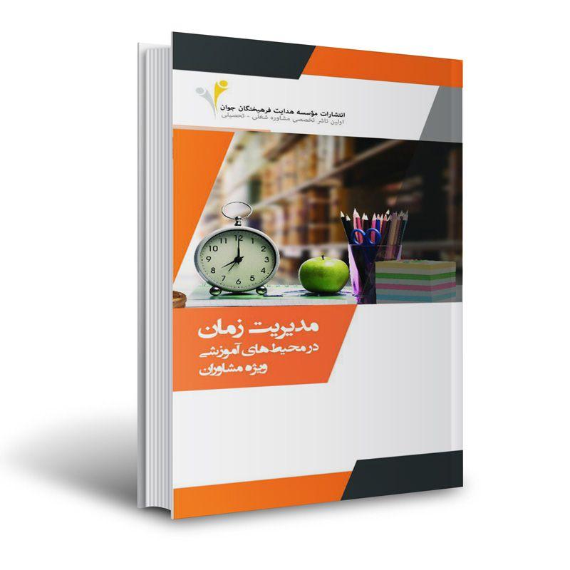 مدیریت زمان در محیط های آموزشی (ویژه مشاوران)