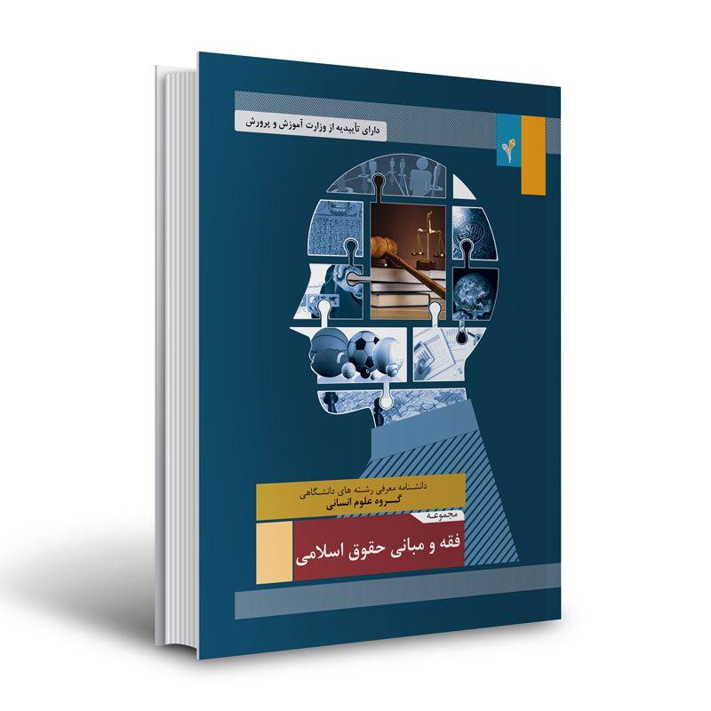 دانشنامه ی تخصصی فقه و مبانی حقوق اسلامی