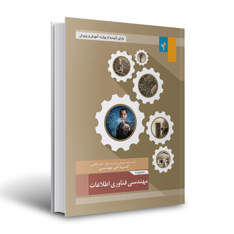 کتب آموزشی کنکور