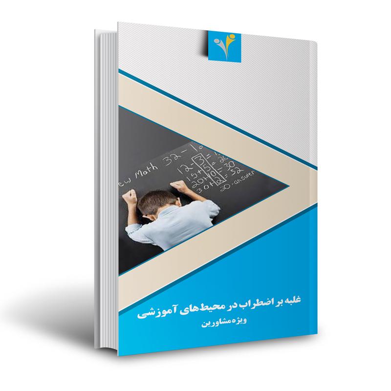 کتاب غلبه بر اضطراب در محیط های آموزشی (ویژه مشاوران)