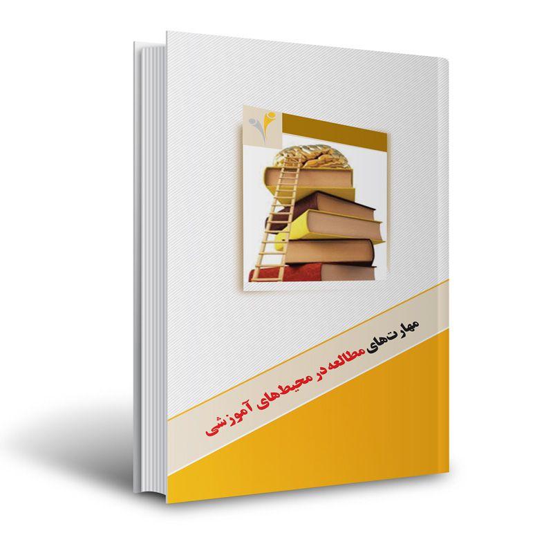 مهارت های مطالعه در محیط های آموزشی (ویژه مشاوران)